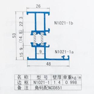 南山铝材-型材规格